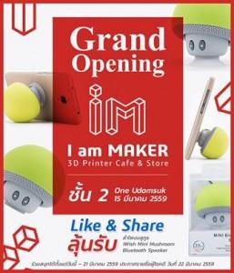 i-am-maker
