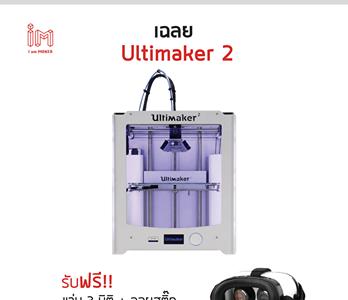 """ประกาศรายชื่อผู้โชคดี จากกิจกรรม """"ทายซิว่า… เครื่อง 3D Printer ยี่ห้ออะไร?"""""""