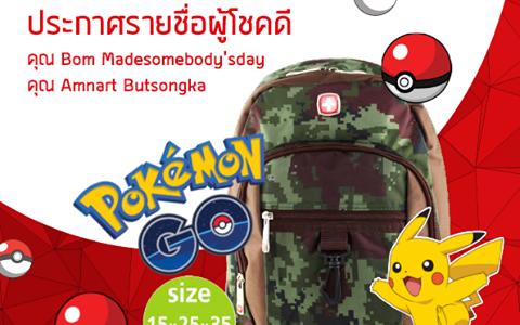 ประกาศรายชื่อผู้โชคดี จากกิจกรรม โชว์ Pokemon ลุ้นรับฟรี เป้เก็บ Item 2 รางวัล