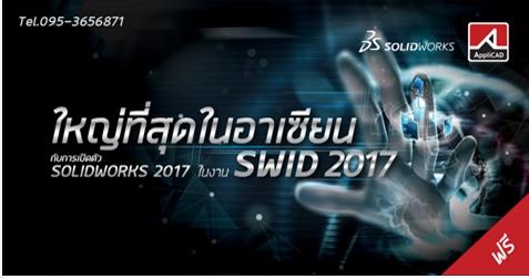 swid2017