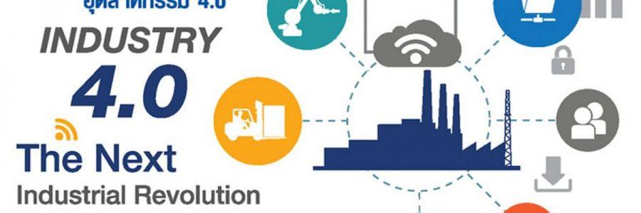 พลิกโฉมหน้าการผลิต ปฏิวัติโลกอุตสาหกรรมครั้งที่ 4 (INDUSTRY 4.0)