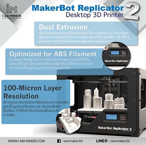 replicator-2x