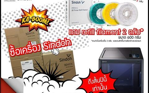 Promotion 3D Printer เดือน ธันวาคม