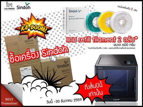 promotion-3d-printer