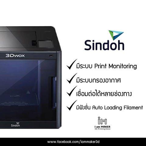 Sindoh, 3DWOX