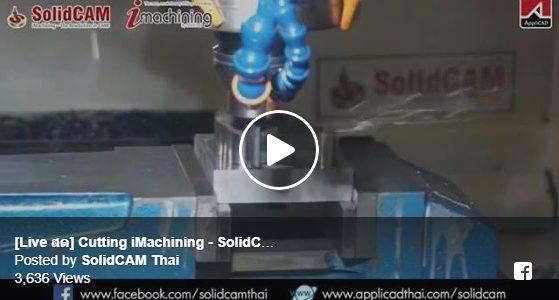 โชว์การกัดชิ้นงานด้วย SolidCAM