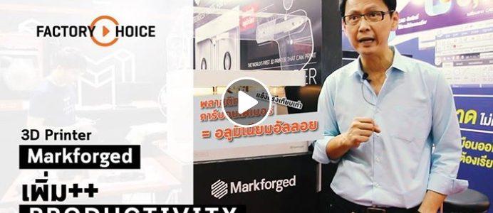 3D Printer Markforged สร้างชิ้นส่วนจากคาร์บอนไฟเบอร์