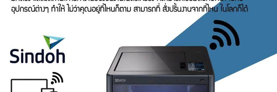 เครื่องพิมพ์สามมิติ SINDOH DP200