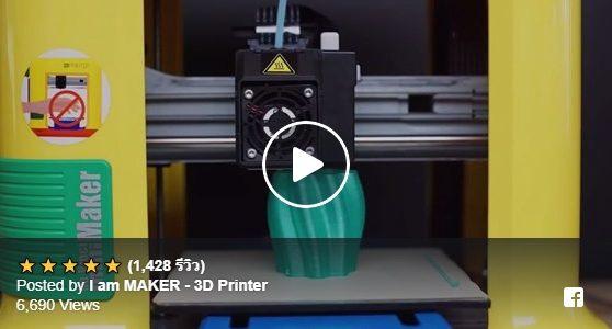 Da Vinci miniMaker เครื่องพิมพ์สามมิติที่ดีที่สุดแก่คนในครอบครัว