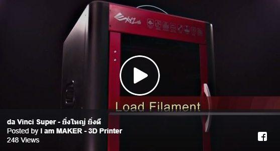 เครื่องพิมพ์สามมิติรุ่นนี้ตอบโจทย์แน่นอน กับ da Vinci รุ่น Super